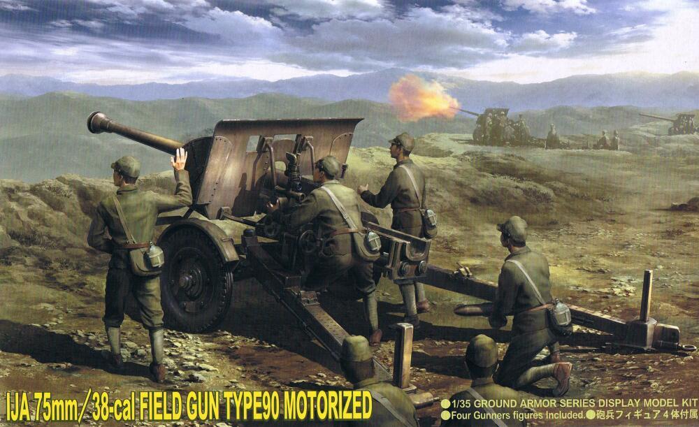 ピットロード 1/35 日本陸軍 75mm機動九○式野砲 【プラモデル】 - 模型、ラジコン、プ